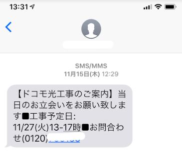 ドコモ光の工事予定日の連絡