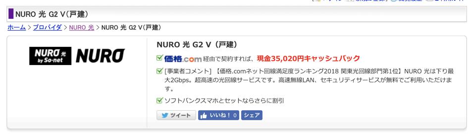 価格.com - NURO光特典