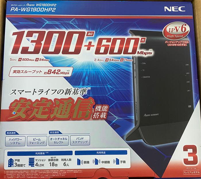 NEC製 Aterm WG1900HP2
