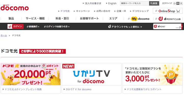 【NTT docomo】ドコモ光公式サイト