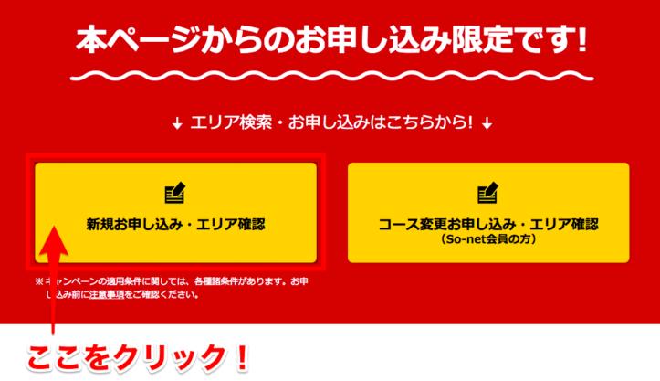 NURO光「新規お申込みボタン」をクリック