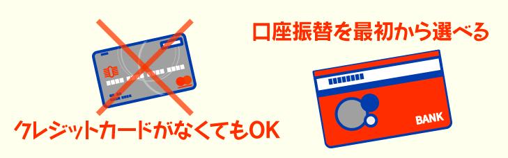 クレジットカードがなくてもそのまま申し込み可能