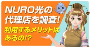 【2019年最新】NURO光の代理店を調査しました!利用するメリットはあるのか!?