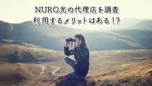 【2018年最新】NURO光の代理店を調査しました!利用するメリットはある!?