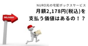 NURO光の宅配ボックスサービスに月額2,178円(税込)を支払う価値はあるの!?