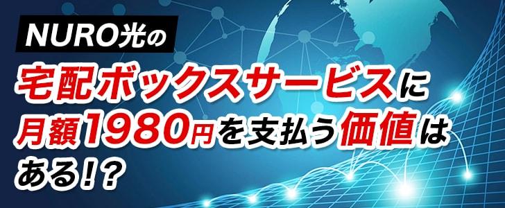 NURO光の宅配ボックスサービスに月額1980円を支払う価値はある!?