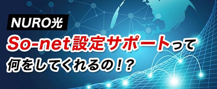【NURO光】So-net設定サポートって何をしてくれるの!?