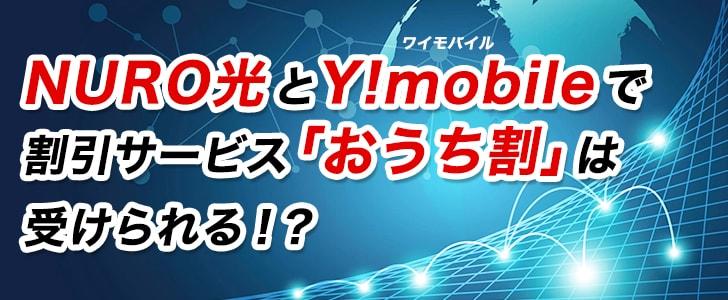 NURO光とY!mobile(ワイモバイル)で割引サービス「おうち割」は受けられる!?