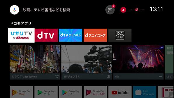 ドコモ光のひかりTV for docomoのキャプチャ