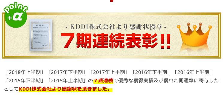 KDD正規代理店 株式会社NNコミュニケーションズ