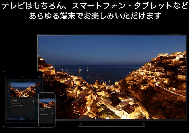 ひかりTV FOR DOCOMO利用イメージキャプチャ