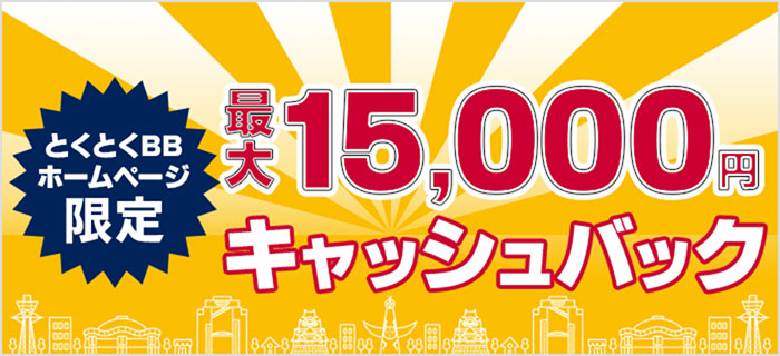 最大15,000円キャッシュバック