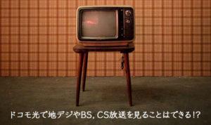 ドコモ光で地デジやBS、CS放送を見ることはできるの!?