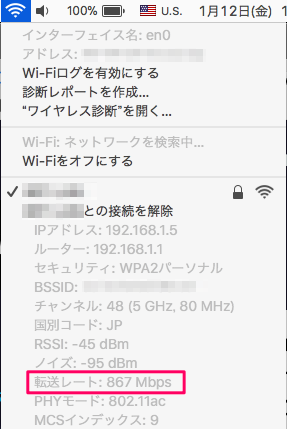MacBook Air 2013mid WiFi接続状況2