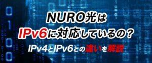 NURO光はIPv6に対応しているの?IPv4とIPv6との違いを解説