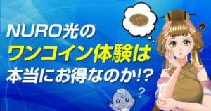 NURO光のワンコインで体験できる特典は本当にお得なのか!?