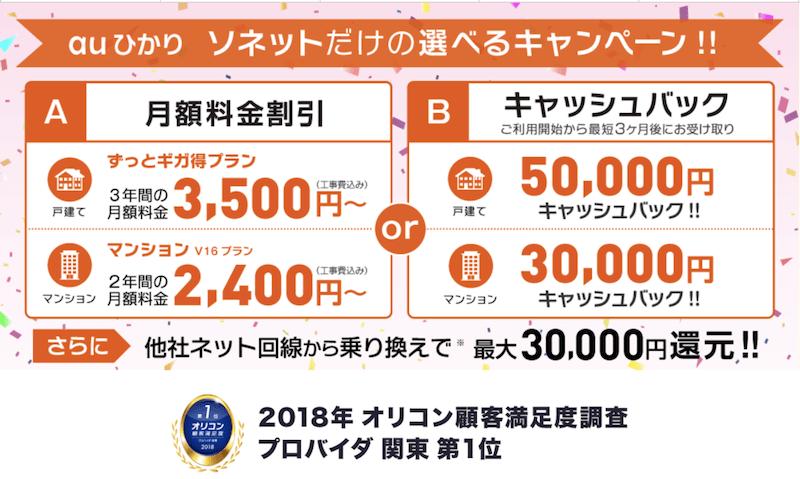 auひかり(So-net) - 選べるキャンペーン