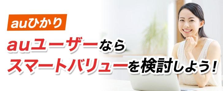 【auひかり】auユーザーならスマートバリューを検討しよう!