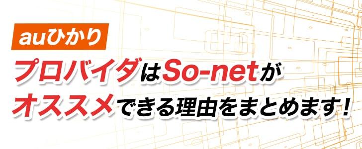 【auひかり】プロバイダはSo-netがオススメできる理由をまとめます!