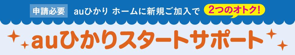 【auひかり】スタートサポート