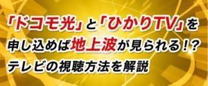 「ドコモ光」と「ひかりTV」を申し込めば地上波が見られる!?テレビの視聴方法を解説