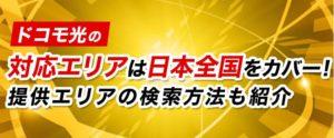 ドコモ光の対応エリアは日本全国をカバー!提供エリアの検索方法も紹介