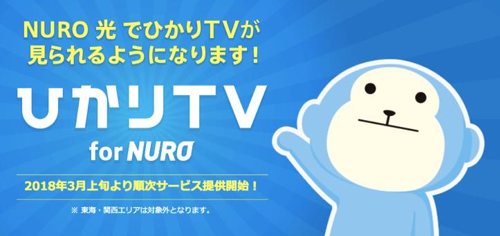 ひかりTV for NURO 2018年3月から開始