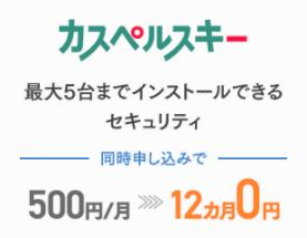 So-net auひかり ウィルスセキュリティソフト カスペルスキー