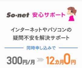 So-net auひかり 訪問サポート