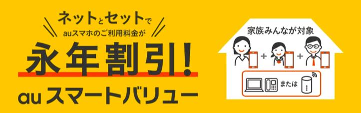 【auひかり】auスマートバリュー