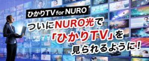 【ひかりTV for NURO】ついにNURO光で「ひかりTV」を見られるように!