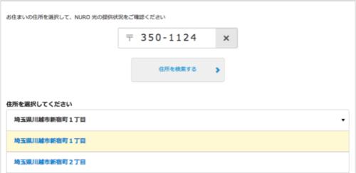 NURO光 エリア検索 郵便番号入力