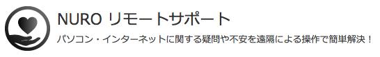 【NURO光】リモートサポート