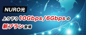 【NURO光 10G】上り下り10Gbps/6Gbpsの新プラン受付が2019年3月より開始!