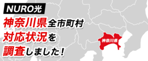 【NURO光】神奈川県全市町村の対応状況を調査しました!