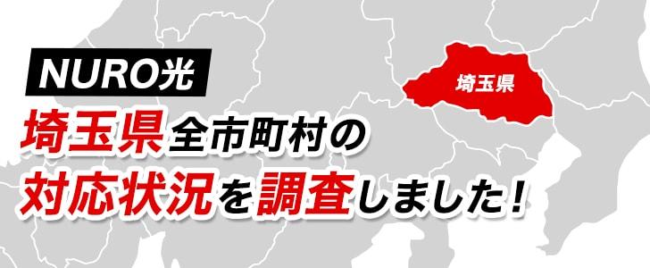 【NURO光】埼玉県全市町村の対応状況を調査しました!
