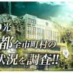 【NURO光】東京都全市区町村の対応状況を調査!