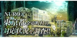 【NURO光】東京都全市区町村の対応状況を調査しました!