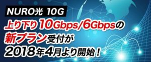 【NURO光 10G】上り下り10Gbps/6Gbpsの新プラン受付が2018年4月より開始!