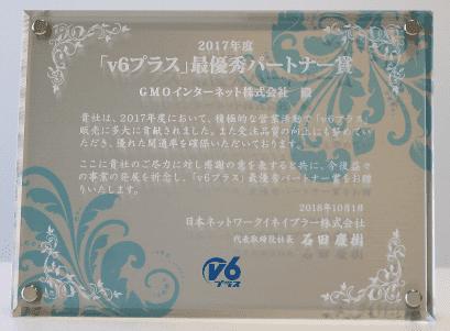 JPNE 2017年度「v6プラス」最優秀パートナー賞