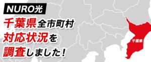 【NURO光】千葉県全市町村の対応状況を調査しました!