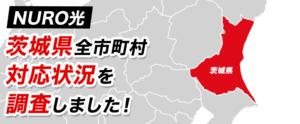 【NURO光】茨城県全市町村の対応状況を調査しました!