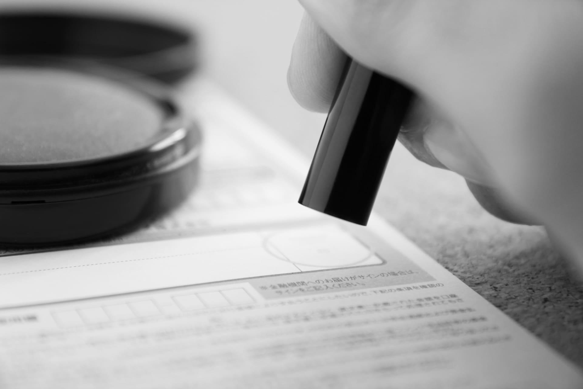 契約・解約・押印のイメージ
