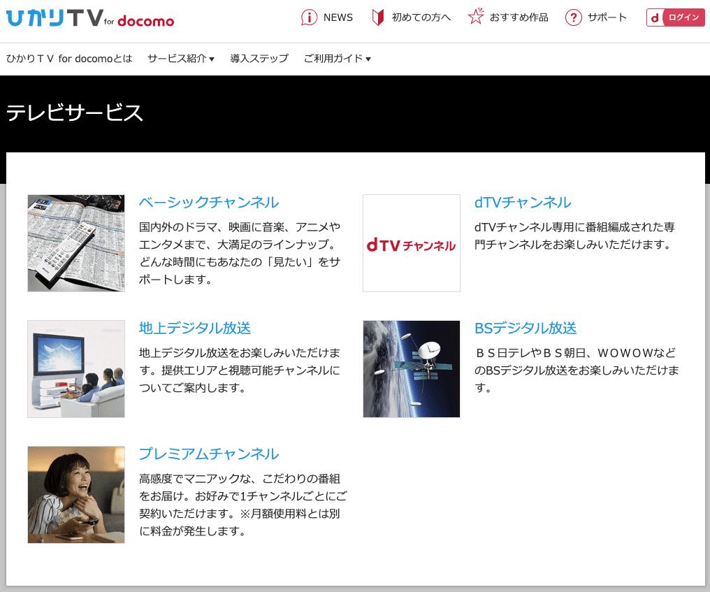 ひかりTV for docomo テレビサービスのイメージ