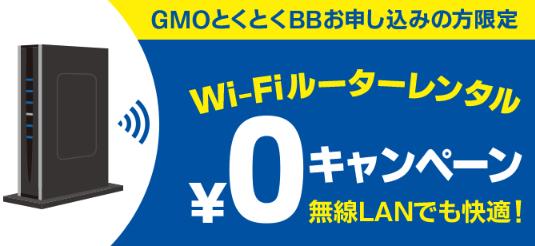 GMOとくとくBBルーター無料レンタルイメージ