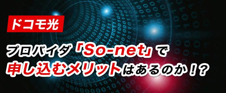 ドコモ光】プロバイダ「So-net」で申し込むメリットはあるのか!?