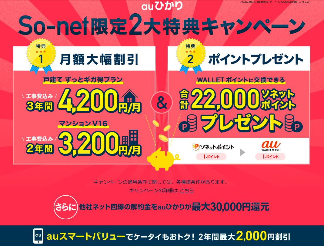 So-net光(auひかり) - So-net限定2大特典キャンペーン