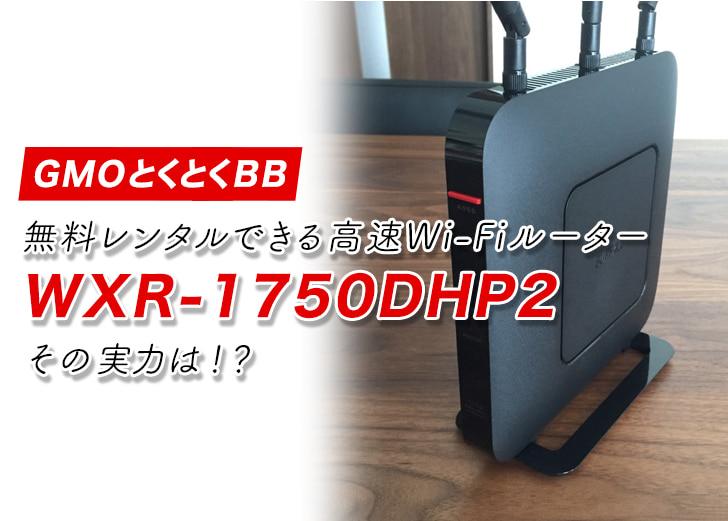 【GMOとくとくBB】無料レンタルできる高速Wi-Fiルーター「WXR-1750DHP2」の実力は!?