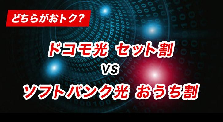 【ドコモ光 セット割】と【ソフトバンク光 おうち割】はどちらがオトク!?