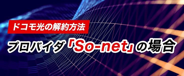 【ドコモ光の解約方法】プロバイダ「So-net」の場合